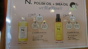 N. POLISH OIL & SHEA OIL